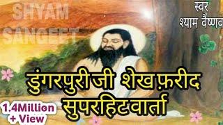 डुंगरपुरी जी शेख फरीद वार्ता || Dunger Puri Ji Shekh Farid Varta || Shyam Das