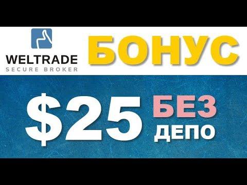 25$ + 30$ на Ваш счет форекс бонус с выводом прибыли для теста брокеров