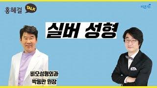 [홍혜걸TALK] '실버성형' (BIO성…
