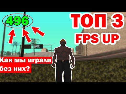 IZI SAMP - Cлив ТОП 3 мощнейших FPS UP на 2019 под слабые и средние пк