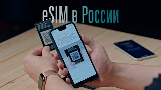 Тестируем eSIM в России: iPhone, Pixel, Apple Watch и iPad Pro