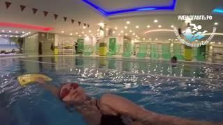 видео: Упражнения в воде № 3. Техника плавания кролем.