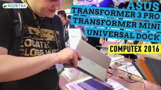 Computex 2016: Asus Transformer 3 Pro, Transformer Mini, Universal Dock