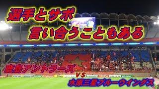 【鹿島アントラーズ】【サポーターチャント・応援動画集】 AFC Champion...