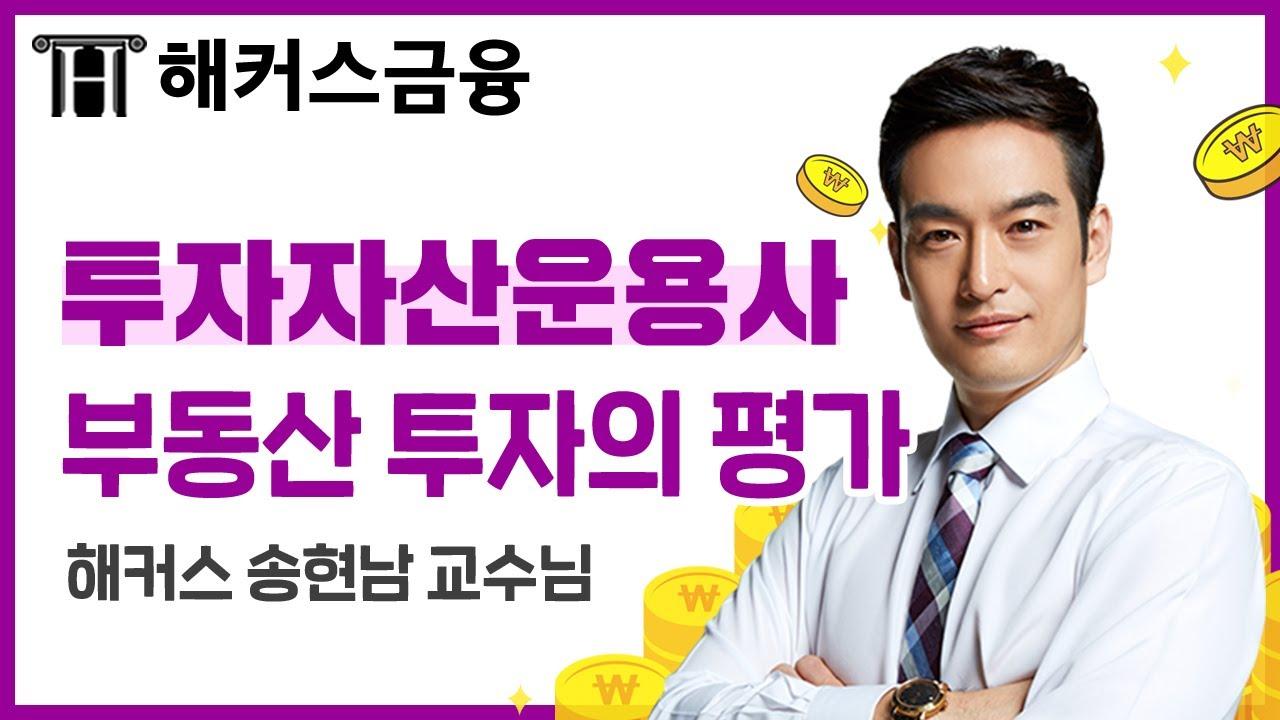 [투자자산운용사] 투자자산운용사 이론 '부동산 투자 평가'ㅣ해커스 투자자산운용사 송현남