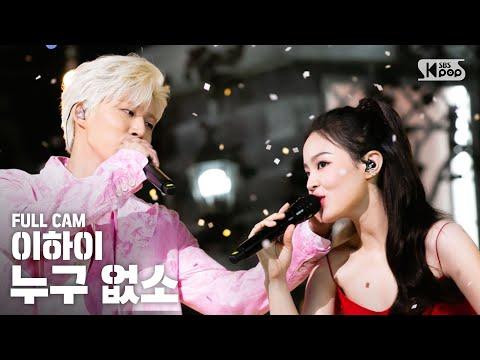 [안방1열 직캠4K] 이하이X비아이 '누구 없소' (Feat. B.I Of IKON)' (LEE HI 'NO ONE' Fancam)ㅣ@SBS Inkigayo_2019.6.2