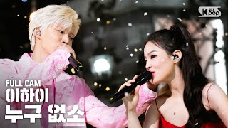 [3.11 MB] [안방1열 직캠4K] 이하이X비아이 '누구 없소' (Feat. B.I of iKON)' (LEE HI 'NO ONE' fancam)ㅣ@SBS Inkigayo 2019.6.2