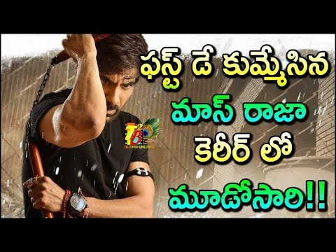 Raja The Great 1st Day Total Collections || Raja The Great 1st Day Collections || RaviTeja