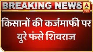 MP: BJP को उल्टा पड़ा दांव, किसानों की कर्जमाफी वाली लिस्ट में शिवराज के रिश्तेदारों का भी नाम