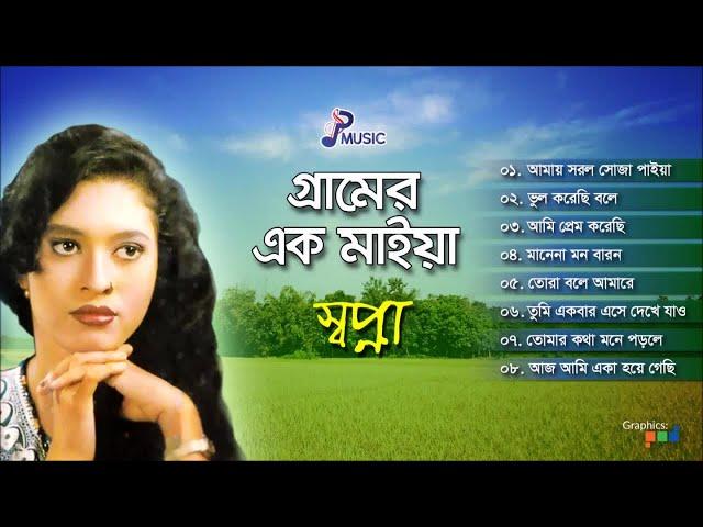 Shopna - Gramer Ek Maiya | ??????? ?? ????? | Bangla Audio Album | PSP Music