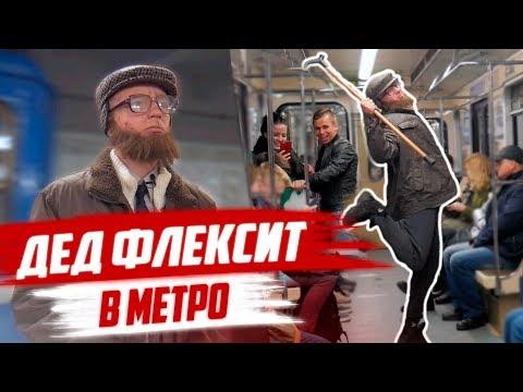 ПРАНК: ДЕД ФЛЕКСИТ В МЕТРО   Реакции людей