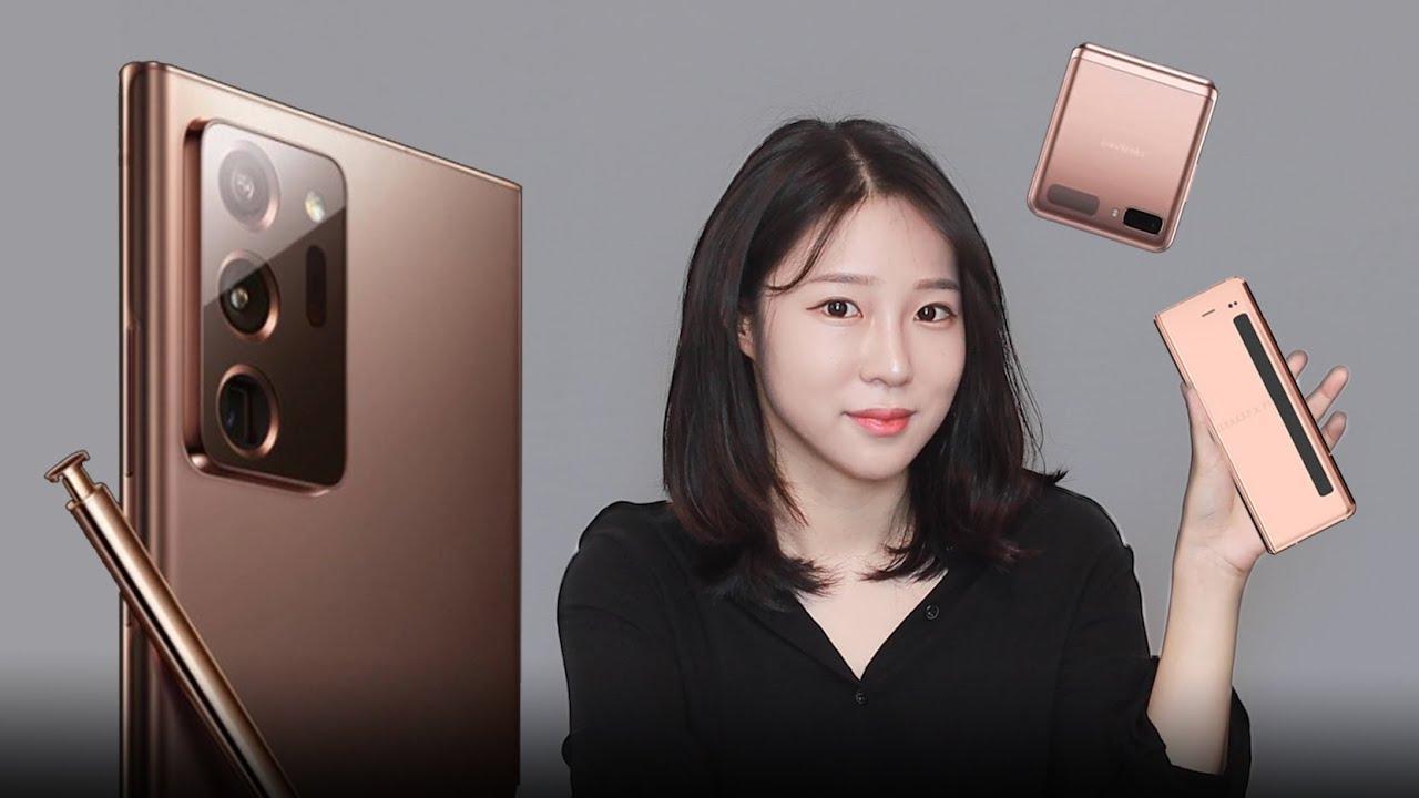 곧 출시될 삼성의 브론즈 삼총사! 갤럭시 노트20 / 폴드2 / Z플립 5G 미리 알아보기! (ENG)