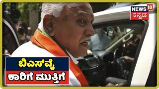 30 Mints 30 News | Kannada Top 30 Headlines Of The Day | October 4, 2019