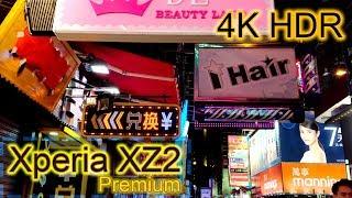 4K HDR Video Sample (Mongkok) | XZ2 Premium | HDR10 | Rec.2020 | 1000 nits thumbnail