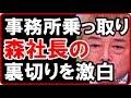 ガダルカナル・タカがビートたけし独立騒動でオフィス北野・森社長の裏切りを激白!