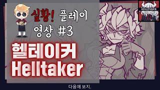 헬테이커 - 실황! 플레이 영상 #3 히든엔딩(Hidd…