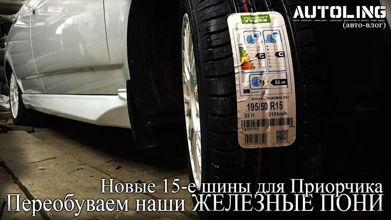 Новые 15-е шины для Приорчика / Переобуваем наши ЖЕЛЕЗНЫЕ ПОНИ (авто-влог)