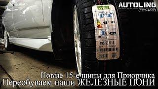Новые 15 е шины для Приорчика Переобуваем наши ЖЕЛЕЗНЫЕ ПОНИ авто влог