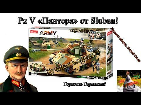 Долгожданный обзор на Pz V Пантера от Sluban!