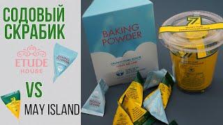 СОДОВЫЙ СКРАБ Etude House vs СКРАБ-ПИРАМИДКА May Island | Батл | OiBeauty - Видео от OiBeauty