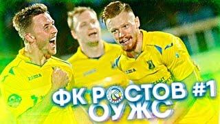 FIFA 16 | ФК РОСТОВ | ОУЖС #1