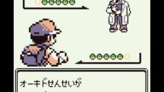 オーキド博士とたたかってみた(pokemon glitch