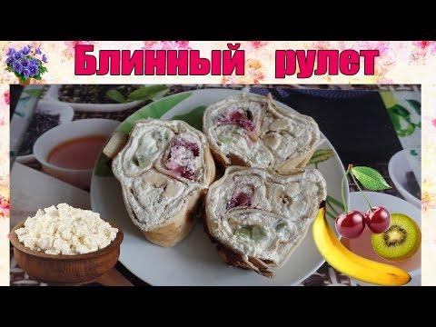 блинный рулет рецепт пошагово