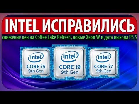 ✋INTEL ИСПРАВИЛИСЬ, снижение цен на Coffee Lake Refresh, новые Xeon W и дата выхода PS 5