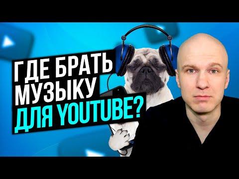 Где взять музыку для своих видео на YouTube в 2021? Лучшая музыка без авторских прав