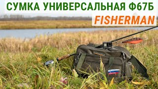 Універсальна сумка FISHERMAN Ф67Б - для рибалки і НЕ ТІЛЬКИ! Відеоогляд на каналі Їду на рибалку!