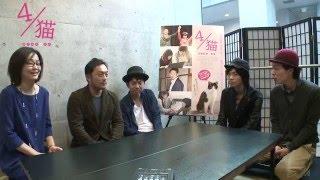 オムニバス映画『4/猫 ねこぶんのよん』4監督による座談会。 ===...