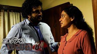Pawena Yakada   Episode 64 - (2021-04-28)   ITN Thumbnail