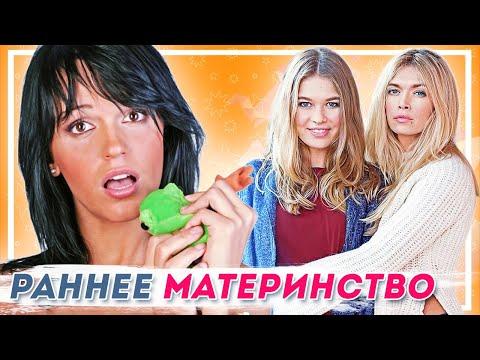 Российские знаменитости, которые рано стали мамами - Видео онлайн