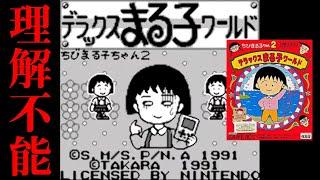 30年前に発売した「ちびまる子ちゃんのゲーム」がヤバすぎて爆笑した