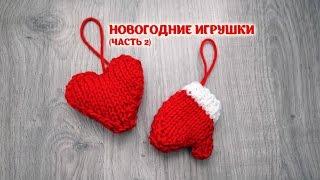 Новогодние игрушки спицами. 2/Сердце и руковичка