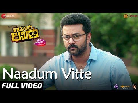 Naadum Vitte - FullVideo | Mohanlal | Manju Warrier & Indrajith Sukumaran | Sajid Yahiya