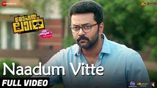 Naadum Vitte Full | Mohanlal | Manju Warrier & Indrajith Sukumaran | Sajid Yahiya