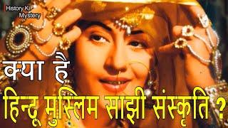 क्या है हिन्दू मुस्लिम साझी संस्कृति? Hindu Muslim Culture | Hindu Muslim History