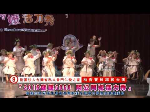 「2016健康GOGO 阿公阿嬤活力秀」 臺南市政府衛生局樂齡舞台競賽 PART2