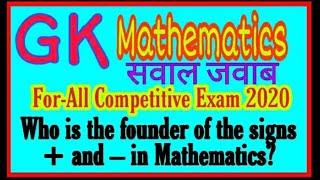 GK l General Knowledge l Maths l गणित विषय का सामान्य ज्ञान