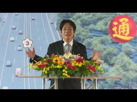 2018年10月31日行政院長賴清德出席國道3號增設屏東交流道工程通車典禮