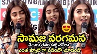 Pooja Hegde Sings Samajavaragamana Song  @ BIG C Event