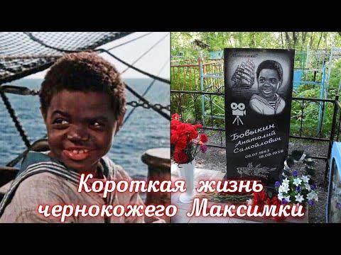 Толя Бовыкин. Короткая жизнь чернокожего Максимки.