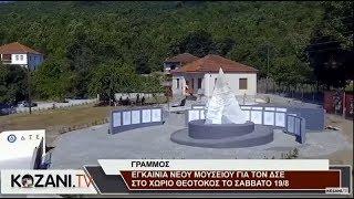 Το νέο μνημείο του ΔΣΕ στον Γράμμο και στο χωριό Θεοτόκος