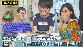 【尋人啟事】新系列來了!達人屋企有 30 隻 keyboard?!絕美鍵盤收藏 | 自組鍵盤攻略 | 鍵盤 Typing test 比較