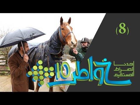 خواطر 10 - الحلقة 8 - الوقف