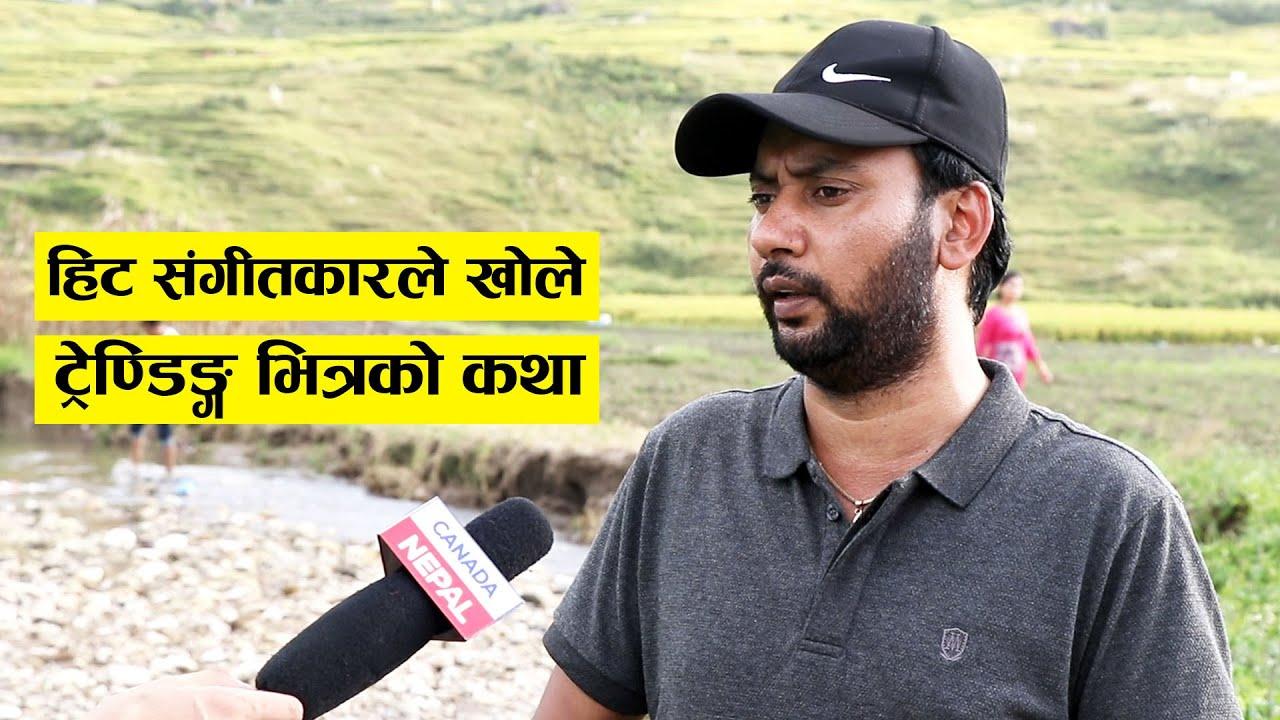 Arjun Pokharel : हिट संगीतकारले खोले ट्रेण्डिङ्ग भित्रको कथा, भाइरलले गर्दा राम्रो गीतहरु मर्दैछन्