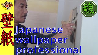Japanese wallpaper professional, it is good for understanding Japanese traditional skills. DIY