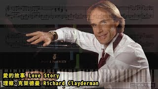 Gambar cover 愛的故事 Love Story, 理察·克萊德曼 Richard Clayderman (鋼琴教學) Synthesia 琴譜 Sheet Music