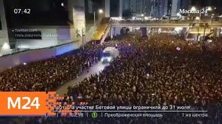 Смотреть видео Актуальные новости мира за 20 июня - Москва 24 онлайн